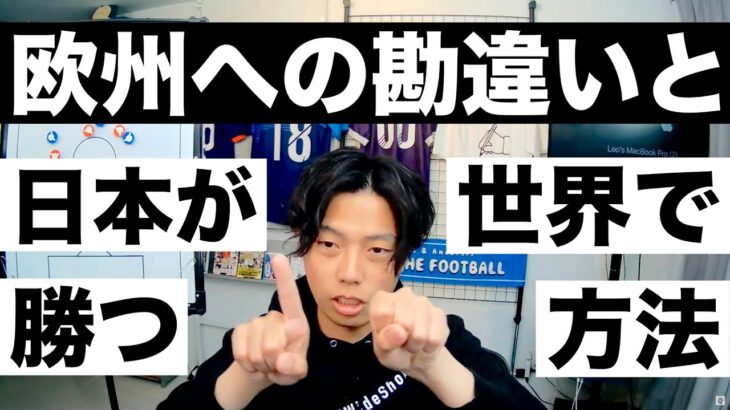 久保のRマドリー放出リスト入り考察と日本サッカーが欧州を目標にしてはいけない理由【サッカートーク配信】※一週間限定公開