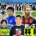 林陵平、新レギュラー決定!毎週水曜は欧州サッカー最新情報をチェック🏴🇩🇪🇮🇹🇪🇸|SKHT 2021.02.03