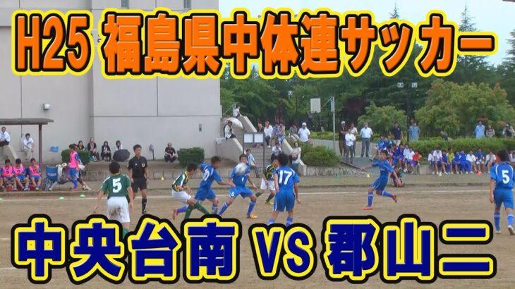 【Soccer】 H25年度 第56回福島県中学校体育大会サッカー競技 県大会 中央台南VS郡山二 (フル)