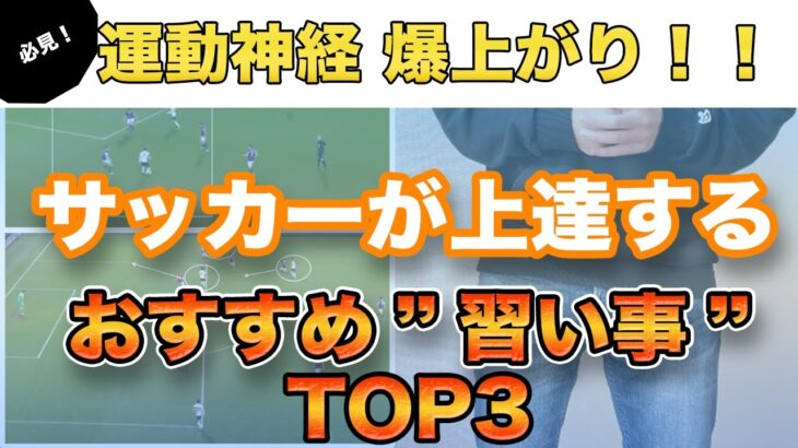 【運動神経爆上がり!】サッカーが上手くなるおすすめの習い事TOP3