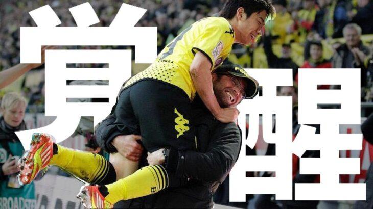 【サッカー】クロップのもとで覚醒した選手TOP7
