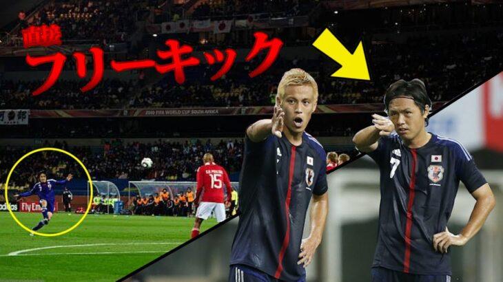 【サッカー】遠藤保仁の最強フリーキックTOP7