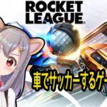 【朝活】車でサッカー♥Torne-se um carro e jogue futebol [ Rocket reague /EN/PT/ES ]