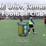 東海大学熊本サッカー部 Training Report  2021.02.11