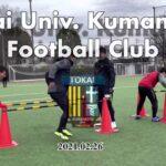 東海大学熊本サッカー部 Training Report  2021.02.26