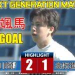 川崎フロンターレU-18 vs 日本高校サッカー選抜 | 青森山田から安斎颯馬のゴール「NEXT GENERATION MATCH」