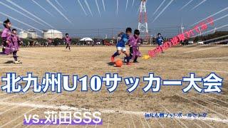北九州U10サッカー大会【高須SC】 vs.苅田SSS 前半