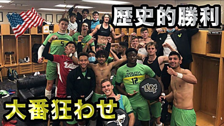 アメリカの名門大学に歴史的勝利した日。【サッカーVLOG】