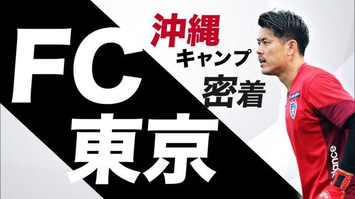 【サッカーVLOG】開幕に向けて最高の準備を!沖縄キャンプも終盤!FC東京、児玉剛の爆速ルーティーン!