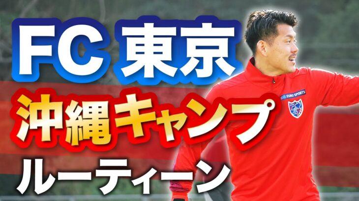 【サッカーVLOG】FC東京、沖縄キャンプへ!Jリーガーのシーズン前の様子を大公開!児玉剛の爆速ルーティーン!