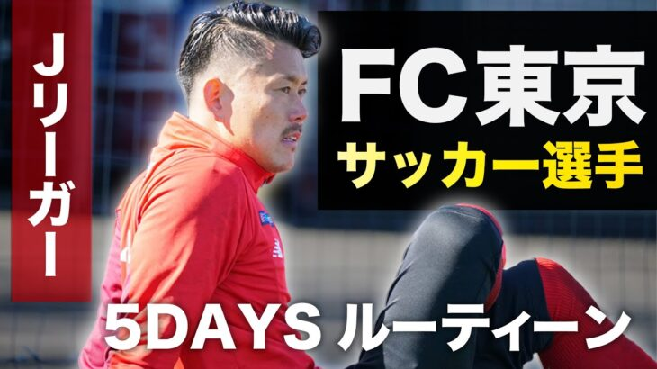 【サッカーVLOG】FC東京の沖縄キャンプ終了!Jリーグ開幕に向けて日々準備!Jリーガー、児玉剛の爆速ルーティーン!