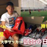 [Vlog]アメリカ大学サッカー選手の試合の1日