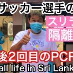 【Vlog】海外サッカー選手の日常『隔離生活10日目、スリランカ入国後2回目のPCR検査』【Football life in Sri Lanka🇱🇰#4】
