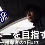 【Vlog】日本一を目指す!サッカー指導者の1日#17 〜全国高校サッカー選手権を終えて〜