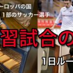 【Vlog】#2 練習試合の日1日ルーティン〜サッカー選手|ヨーロッパ|リトアニア