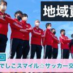 【Vlog】第6回丸亀なでしこスマイル☆サッカー交流大会の運営手伝ってみた