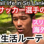 【Vlog】海外サッカー選手の日常『スリランカ入国後の隔離生活ルーティン』【Football life in Sri Lanka🇱🇰#3】