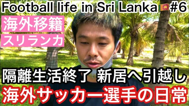 【Vlog】海外サッカー選手の日常『隔離生活を終えて今シーズン生活する住居へ引越し』【Football life in Sri Lanka🇱🇰#6】