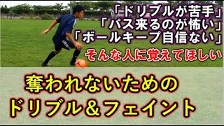 【サッカー】簡単にボールを取られないおすすめドリブル・フェイントVol 1