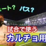 【現地で使えるイタリア語】 試合で使うカルチョ用語② ~サッカー観戦~ Vol 12