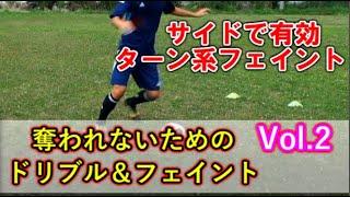 【サッカー】簡単にボールを取られないおすすめドリブル・フェイントVol 2