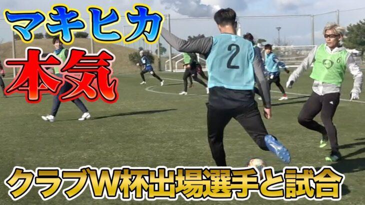 【ガチサッカー】クラブW杯出場選手とバチバチやりました!