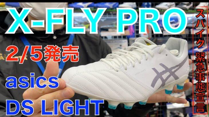 【サッカースパイク】X-FLY PRO_ 2/5発売前にギャラリー2渋谷店で店頭試履レビュー