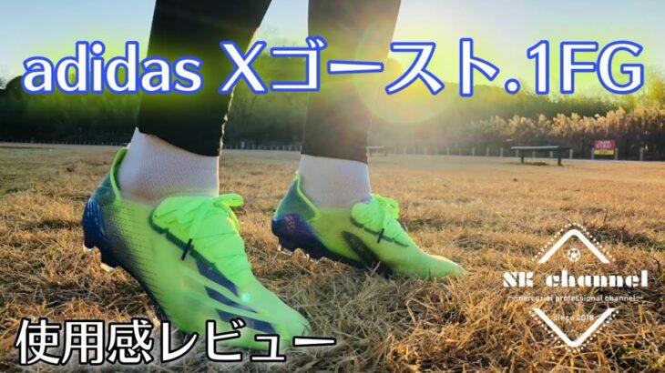 【サッカースパイク】アディダス Xゴースト.1FG 使用感レビュー