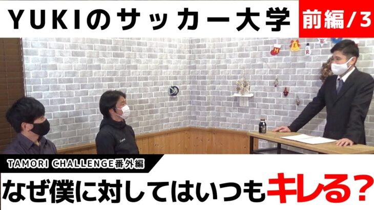 YUKIのサッカー大学 指導者の生きる道 前編(1/3)