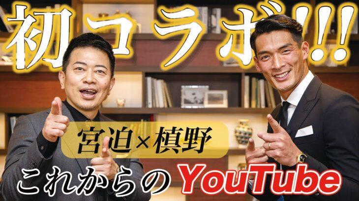 【宮迫さんとガチトーク】YouTube初コラボ!!! お笑いとサッカーの未来。