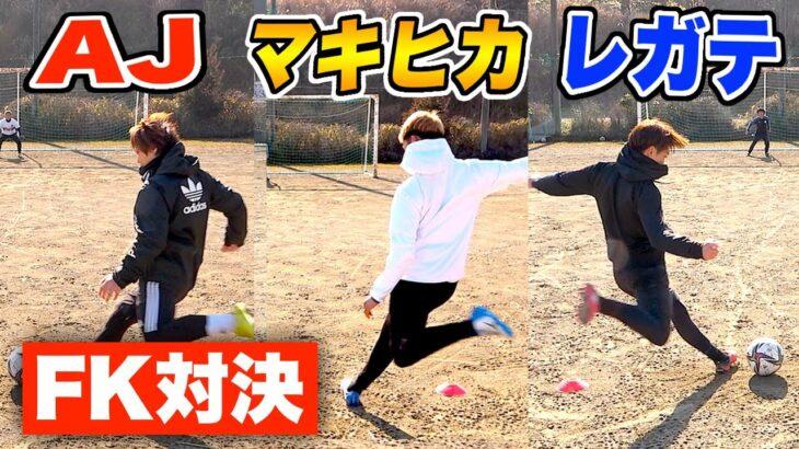 【コラボ祭り】有名サッカーYouTuberとガチフリーキック対決してみた!!