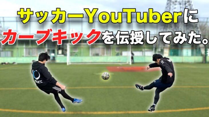 サッカーYouTuberにカーブキックを伝授してみた。