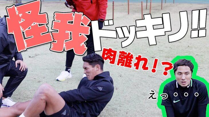 【ドッキリ】先輩YouTuberにサッカーで痛い目を食らわせてやった!!!!