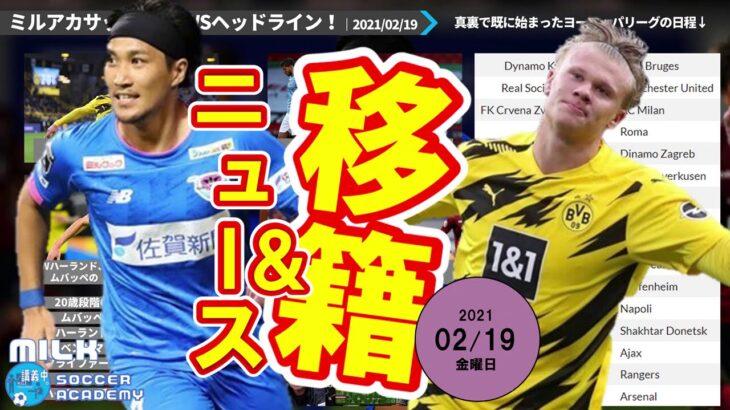 金森健志、アビスパ福岡帰還!&ハーランド is No.1 Striker in the world!