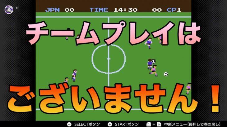 レトロゲーム実況 ~part6~ サッカーをやってみた!