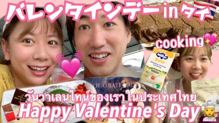【subtitle】サッカー選手と嫁とタイ〈vlog#138〉🇯🇵日本と🇹🇭タイのバレンタイン!文化が違ってびっくり‼️付き合ってた時以来に手作り生チョコ渡しました🍫💓Nacchan cooking💖