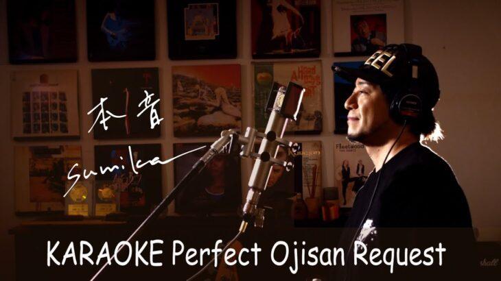 「本音」sumika 第99回全国高校サッカー選手権大会応援歌 カラオケ100点おじさん Unplugged cover フル歌詞