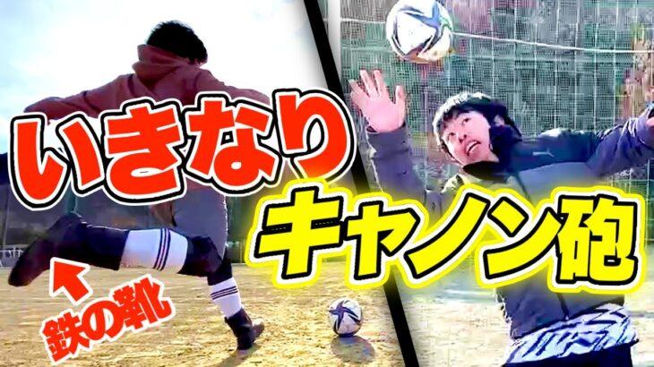 【サッカードッキリ】もしも下手くそが「ブレ球」無回転フリーキック蹴ってきたら?