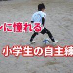 メッシに憧れる小学生のサッカー自主練【ドリブル、リフティング】