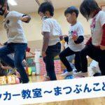 地域貢献活動「勝山市巡回サッカー教室~まつぶんこども園~」