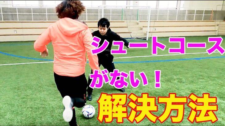 サッカー家庭教師 シュートコースをこじ開ける方法1