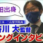 山梨学院高サッカー部・長谷川監督ロングインタビュー