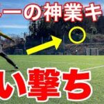 【サッカー神業】世界一のパントキックで世界一の神業に挑戦!