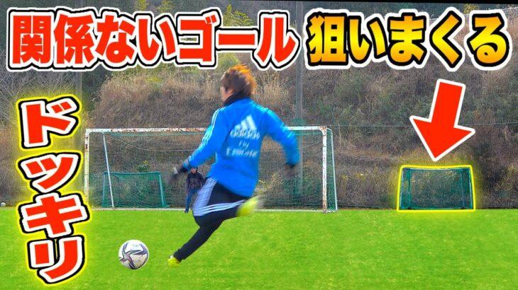 【サッカードッキリ】ずっと関係ないサッカーゴール狙い続けてたら気付くのか?