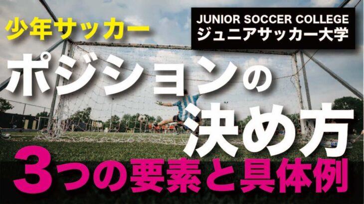 少年サッカーにおけるポジションの決め方【3つの要素を必ず考慮】