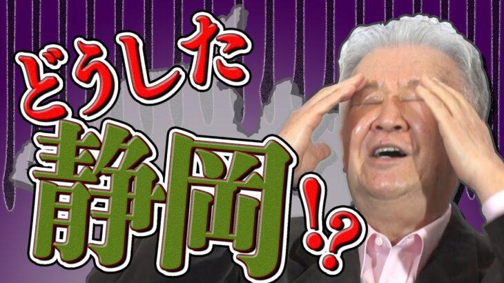 【王国・静岡は終わった!?】静岡サッカーの転落と復活への条件