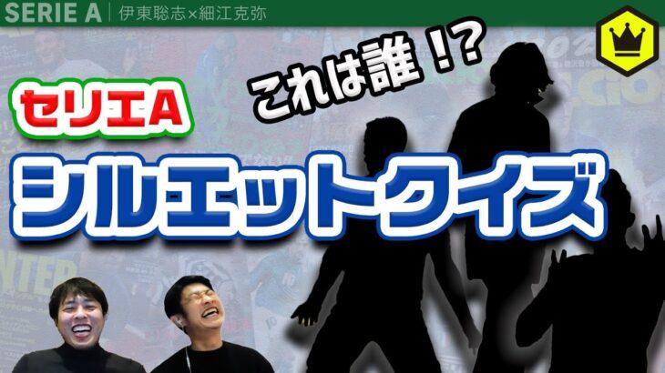 簡単?難しい? 伊東さん・細江さんがクイズに挑戦!