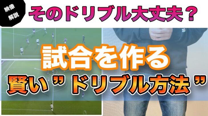 """プロが教える、""""賢い""""ドリブルをする方法【サッカー】"""