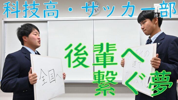 徳島科学技術高校 サッカー部【Yell!!~君と歩んだアオハル】