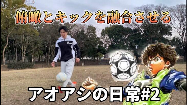 サッカー漫画【アオアシ】のトレーニングを行い、主人公の青井葦人を目指す物語#2